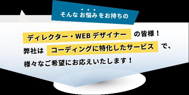 そんなお悩みをお持ちのディレクター・Webデザイナーの皆様!弊社はコーディングに特化したサービスで、様々なご希望にお応えいたします!