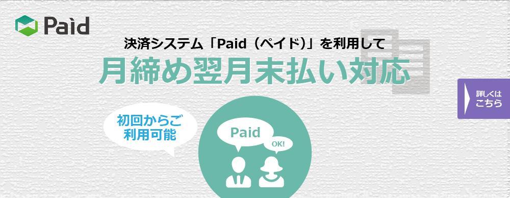 決済システム「Paid(ペイド)」を利用して月締め翌月末払い対応