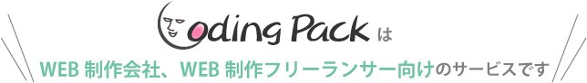 コーディングパックはWEB制作会社、WEB制作フリーランサー向けのサービスです