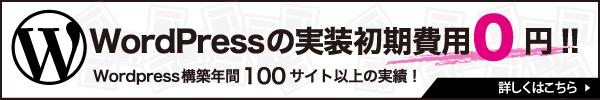 WordPressの実装 初期費用0円!!