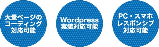 大量ページのコーディング・Wordpress実装・レスポンシブ対応可能