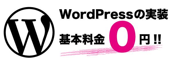 WordPress(ワードプレス)制作 基本料金0円