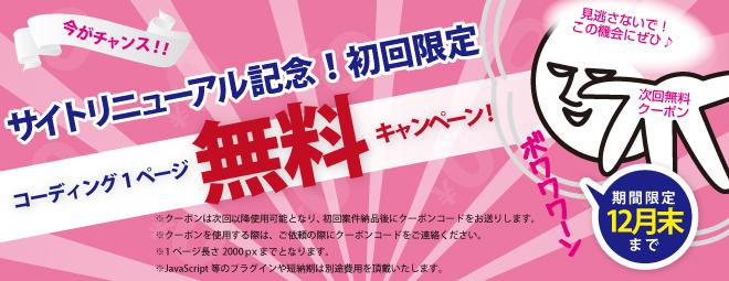 campaign_03-02