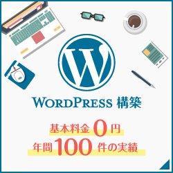 wordpress実装 初期費用0円 ワードプレス構築