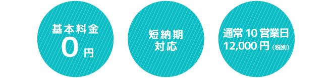 基本料0円・短納期対応・通常3営業日6,750円(税別)
