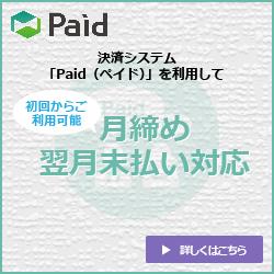 初回ご利用可能 決済システム「paid」を利用して月締め翌月未払い対応