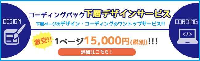 1ページ15000円(税別)!!!コーディングパック下層デザインサービス