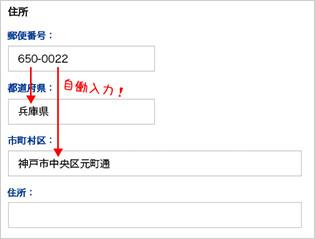 郵便番号から住所を自動で入力するお問い合わせフォーム