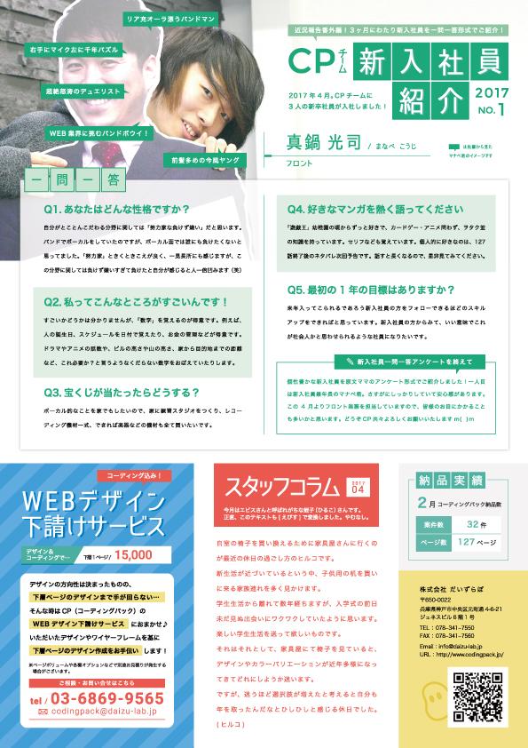 CPTIMES4号目 新入社員紹介