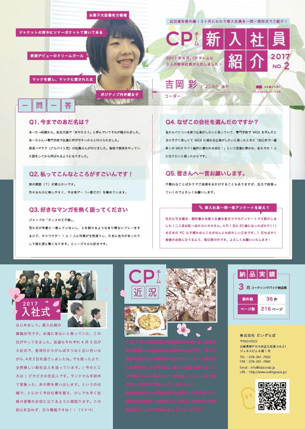 CPTIMES5号目 新入社員紹介